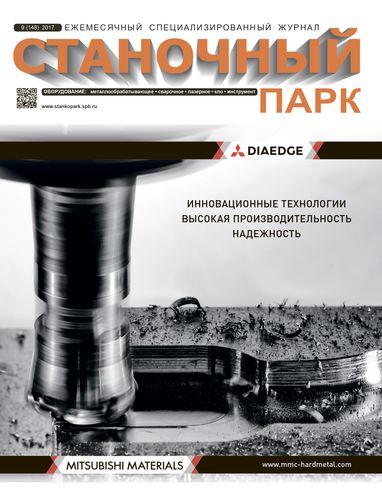 Свежий номер журнала